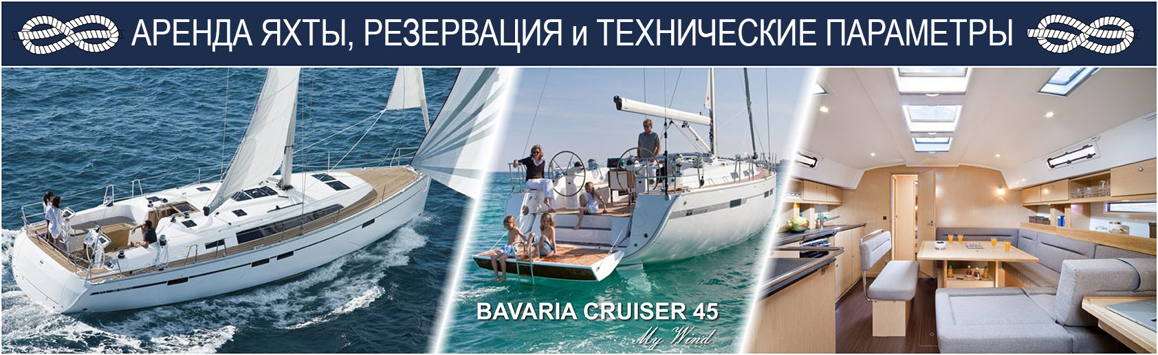 my wind bavaria cruiser 45